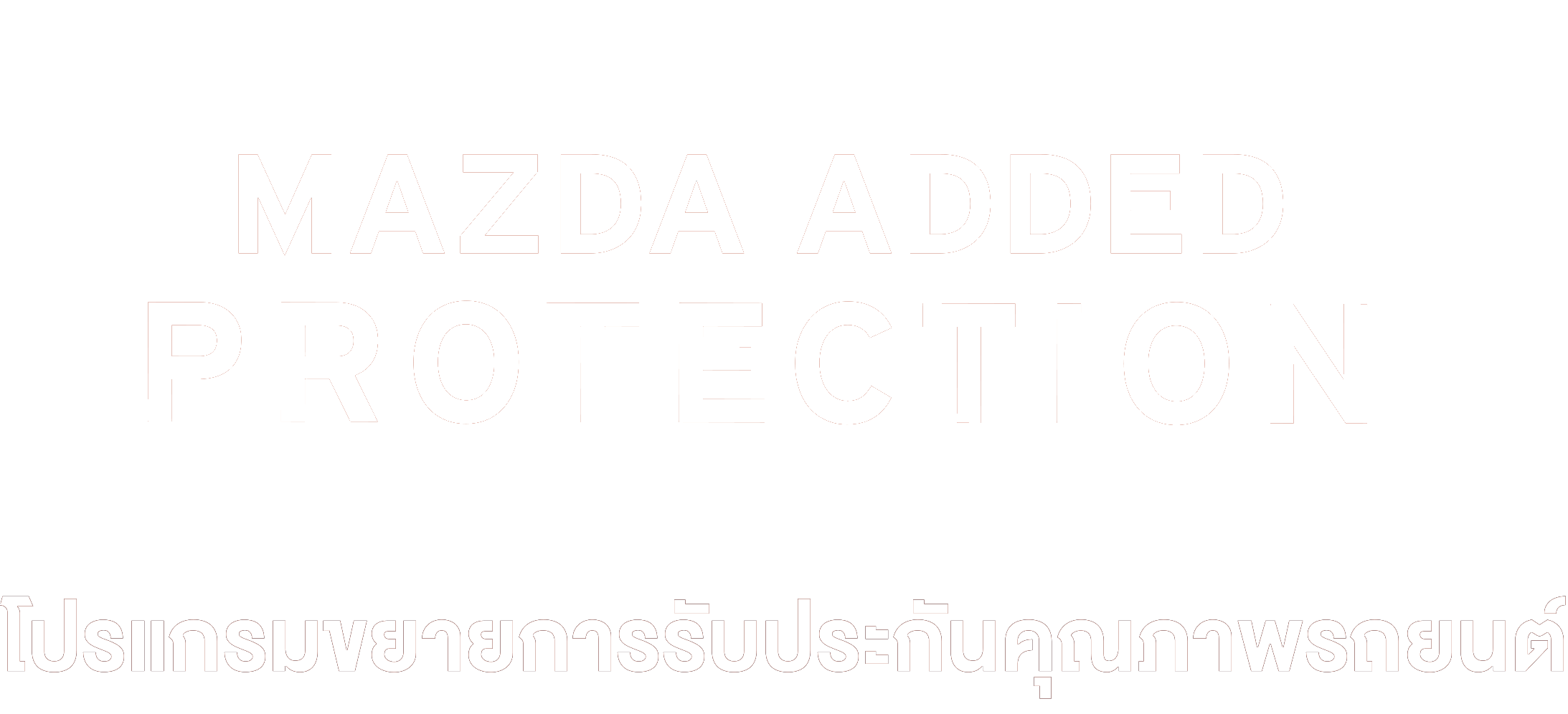 Mazda Added Protection